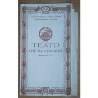 """Программа оперы """"Трубадур"""" Большого театра Оперы и балета Белорусской ССР."""