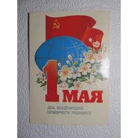 Открытка 1 Мая,1985,худ.М.Коломиец,подписана,прошла почту-401