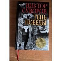Тень победы Суворов Виктор