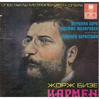 Пластинки: опера Кармен. дир. Л.Бернстайн Стерео