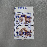 Марка Приднестровская Молдавская республика 1992 год Надпечатка на стандартных марках СССР