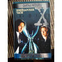 Швейцарские часы (Секретные материалы/X-Files)