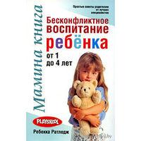 Мамина книга. Бесконфликтное воспитание ребёнка от 1 до 4 лет