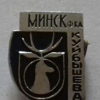 Минск, фабрика Куйбышева