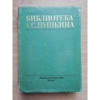 Б.Л.МОДЗАЛЕВСКИЙ Библиотека Пушкина Репринт 1910