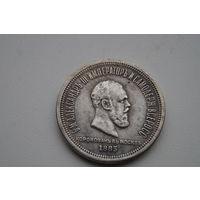 1 рубль 1883.  Красивая копия