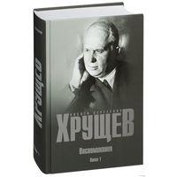 Хрущев Воспоминания книга 1, элект. книга (4)