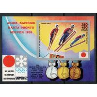 Экваториальная Гвинея /1972/ Зимние Олимпийские Игры / Лыжный Спорт / Саппоро 1972 / Денвер 1976 / Медали / Победители / Чистый Блок Б/З