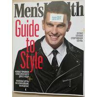 Журнал ''Men's Health'' осень-зима 2013/14 Гид по стилю