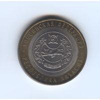 10 рублей 2007 г. Республика Хакасия . СПМД.