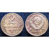 W: СССР 2 копейки 1956, герб - 16 лент (916)