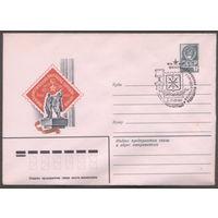 ХМК + СГ. СССР 1981. Филателистическая выставка городов-героев. СГ Тула