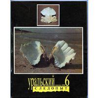 """Журнал """"Уральский следопыт"""", 1991, #6"""