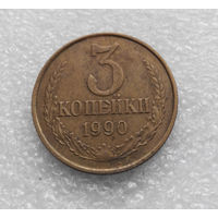 3 копейки 1990 СССР #08
