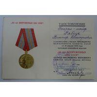 """Удостоверение к медали """"40 лет в ВС СССР"""" за подписью генерал-майора Федосенко. 1958г."""