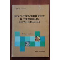 М.М.Пилипейко, Бухгалтерский учет в страховых организациях, 2003