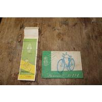 Паспорт и книжка к велосипеду В 114