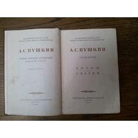 A. С. Пушкин Собрание сочинений Том 4-ый 1957 год