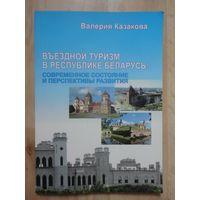 Въездной туризм в Республике Беларусь: соврем. сост. и перспективы развития (бонус при покупке моего лота от 5 рублей)