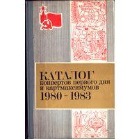 Каталог КПД и картмаксимумов 1980-1983