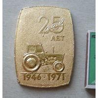 Настольная медаль. 25 лет МТЗ. 1946 - 1971 год.
