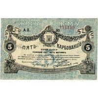 Украина, Житомир, 5 карбованцев, 1918 г.