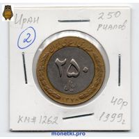 250 риалов Иран 1999 года (#2)
