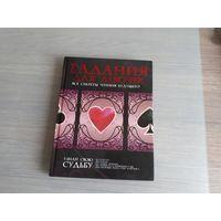 Книга со сборником гаданий для девочек