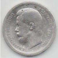 РОССИЙСКАЯ ИМПЕРИЯ 50 КОПЕЕК 1896 АГ. ТОРГ
