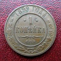 1 копейка 1899 года (СПБ). Состояние! С рубля без МЦ!