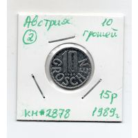 Австрия 10 грошей 1989 года -2