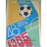 28.05.1985 Динамо Минск--Динамо Тбилиси
