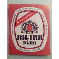 148 Этикетка от спиртного БССР СССР Гомель
