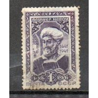 А. Навои СССР 1942 год 1 марка