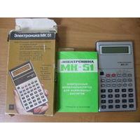 Микрокалькулятор Электроника МК-51.