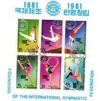 Корея. 100 лет международной федерации гимнастики.