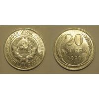 20 копеек 1929 aUNC