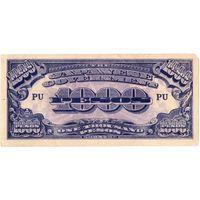 Филиппины, яп. оккупация, 1000 песо обр. 1945 г. Реже