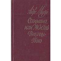Андре Моруа. Олимпио, или Жизнь Виктора Гюго