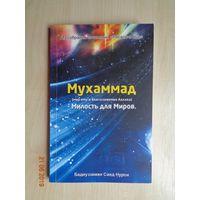 """Брошюра """"Мухаммад"""" (бонус при покупке моего лота от 5 рублей)"""