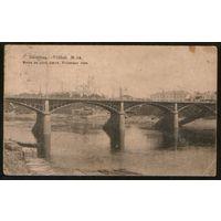ВИТЕБСК Мост через Двину, Успенская гора, ж/д почта, 1917