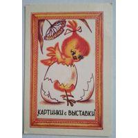 Календарик. Мультик. 1987