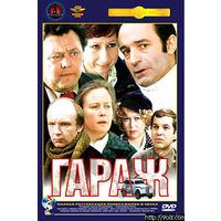 Гараж (реж. Эльдар Рязанов, 1979) Скриншоты внутри