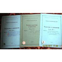 Военная педагогика и психология