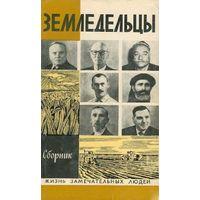 ЖЗЛ. Земледельцы. /Серия: Жизнь замечательных людей/ 1975 г.