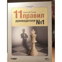 Аудиокнига 11 правил руководителя номер 1 Николай Рысев