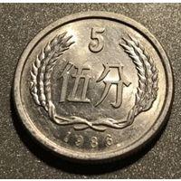 Китай 5 фынь 1986 г