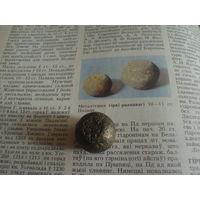 Археология и нумизматика Белоруси +весовая гирька-10-11 век.