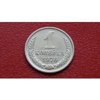 1 Копейка -1976- СССР -*м.цинк