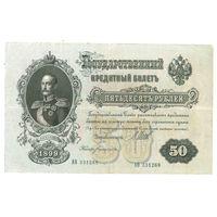 50 рублей 1899 год. Шипов.